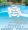 swimming pool construction and maintenance service